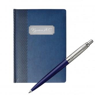 Подарочный набор с ежедневником BRAND, синий
