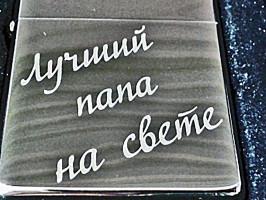 Зажигалка ZIPPO 254B
