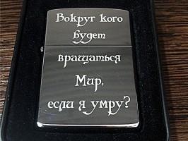 Зажигалка ZIPPO 250