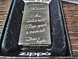 Зажигалка ZIPPO 1610
